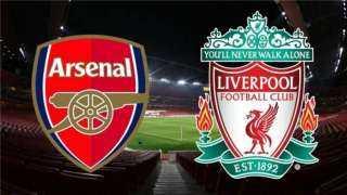 بث مباشر لمباراة ليفربول وآرسنال في الدوري الانجليزي