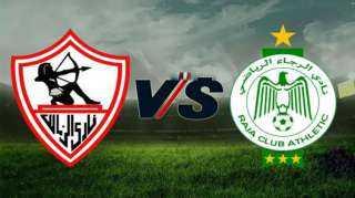 بث مباشر لمباراة الزمالك والرجاء في دوري أبطال أفريقيا