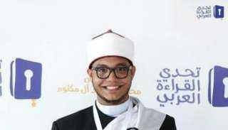 الأقصر تمثل الأزهر الشريف بمسابقة تحدي القراءة العربي بدبي