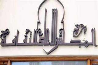 الأعلى للثقافة ينظم لقاء بعنوان نجاحات شبابية إفريقية على أرض مصرية.. الخميس