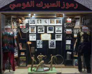 وزيرة الثقافة تفتتاح الجناح المتحفي للمركز القومي للمسرح والموسيقى والفنون الشعبية