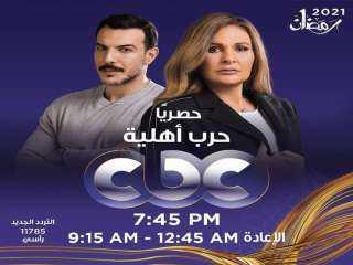 تعرف على مواعيد مسلسلات قناة cbc في رمضان 2021