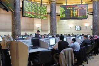 البورصة المصرية ترتفع بـ1.69% في بداية تعاملات اليوم