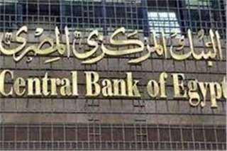 المركزي المصري يطرح أذون خزانة بقيمة 18.5 مليار جنيه