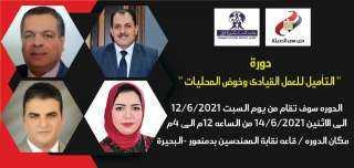 امانة حزب مصر الحديثة بالبحيرة تنظم دورة لإعداد القادة معتمدة من جامعة دمنهور