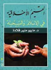 """كتاب """" القيم الأخلاقية في الإسلام و المسيحية """" يثير جدلاً واسعاً بمعرض القاهرة الدولي للكتاب 2021 م"""
