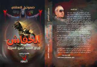 في ذكري رحيل عمر سليمان طباعه رواية الخفاش طبعة شعبية