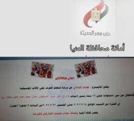 برعاية حزب مصر الحديثة دعم ورشة عمل للمواطن الصغيرة بقصر ثقافة المنيا