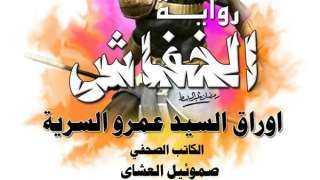 رواية الخفاش تكشف أقسام مخابرات الإخوان