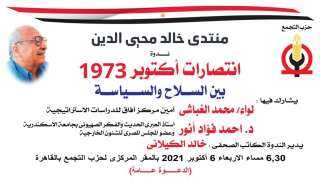 ندوه انتصارات اكتوبر 1973 بمنتدي خالد محيي الدين